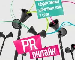 В Екатеринбург съезжаются интернет-акулы PR