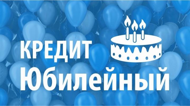 Новый кредит от Сургутнефтегазбанка - «Юбилейный»