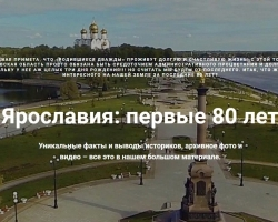 Ярославия: первые 80 лет