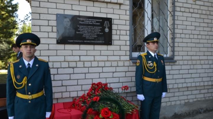 В Сызрани открыли мемориальную доску в память о погибшем герое-пожарном