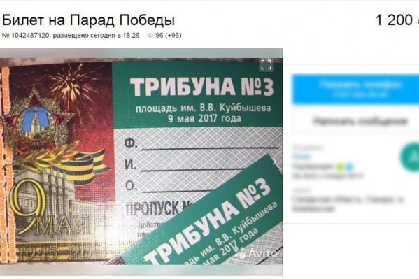 Жители Самары продают билеты на парад 9 Мая