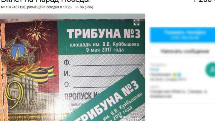 В Самаре продают билеты на парад Победы