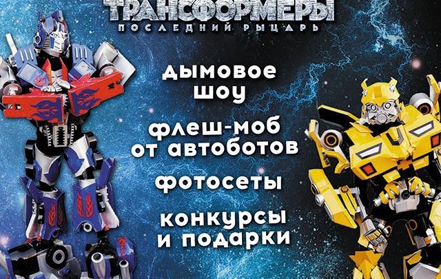 Шоу роботов: в Ростове пройдет флешмоб автоботов