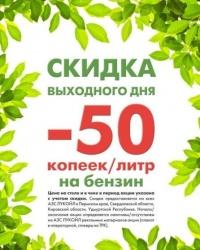 На АЗС «ЛУКОЙЛ» стартует акция «Скидка выходного дня»