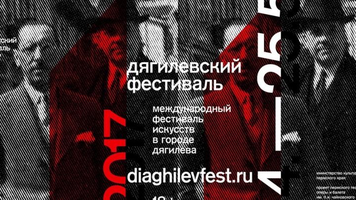 В Пермском театре оперы и балета рассказали о программе Дягилевского фестиваля на 2018 год