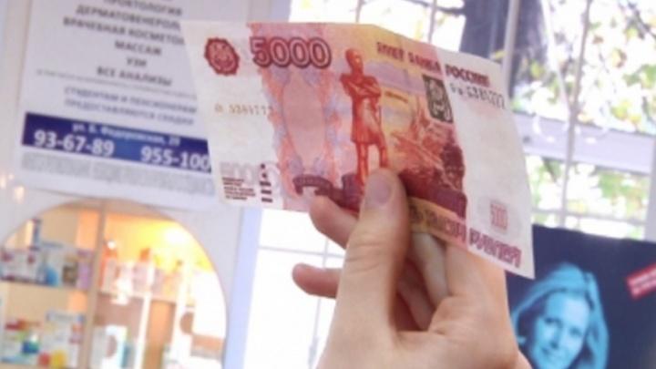 По Ярославской области гуляют фальшивые купюры