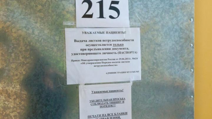 Диагноз – системе: разбираемся, приживётся ли электронный больничный на Южном Урале