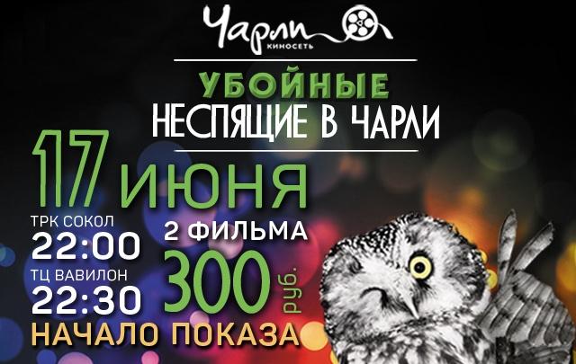 Киносеть «Чарли» представит Ростову «Убойных неспящих»