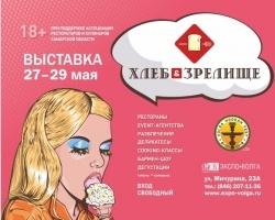 В «Экспо-Волге» впервые пройдет выставка «Хлеб&Зрелище»