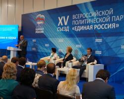 Пермские делегаты приняли участие в XV съезде партии «Единая Россия»