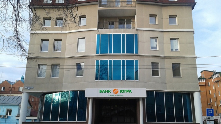 У банка «Югра», отделения которого есть в Тюмени, начались проблемы: введена временная администрация