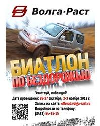 Биатлон по бездорожью от «Волга-Раст»