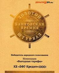 «БФГ-Кредит» стал победителем премии «Золотой штурвал»