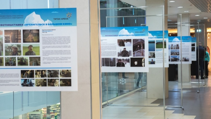Архангельск в большом кино: в «Титан Арене» открылась познавательная выставка
