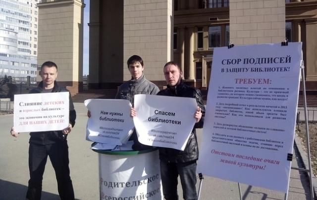 Более тысячи подписей собрали в Волгограде в защиту библиотек