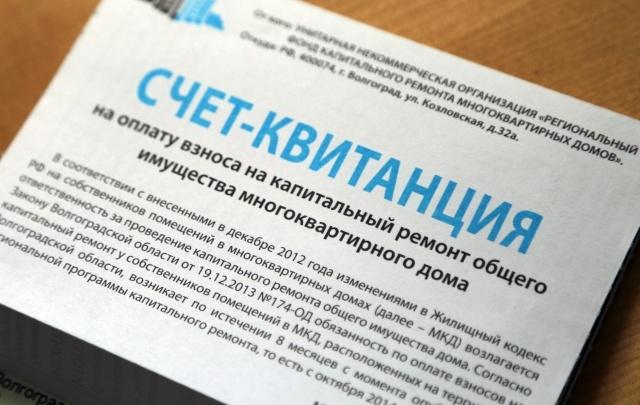 Волгоградский фонд капремонта потратит 13 миллионов на разноску квитанций