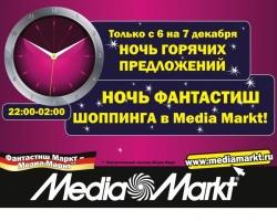В Media Markt пройдет ночь фантастического шопинга