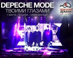 В субботу станет известно, кто поедет на концерт Depeche Mode
