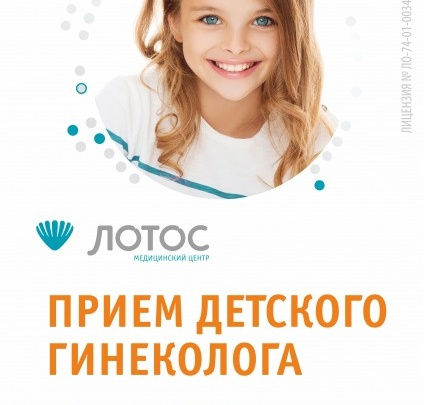 Где в Челябинске принимает детский гинеколог