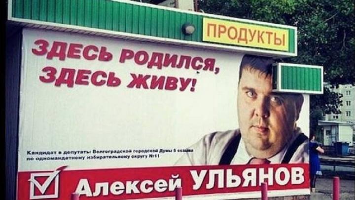 Волгоградский активист Алексей Ульянов стал добрым лицом колбасы