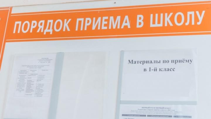 В Самаре в первые классы подали более 2300 электронных заявлений за пять минут