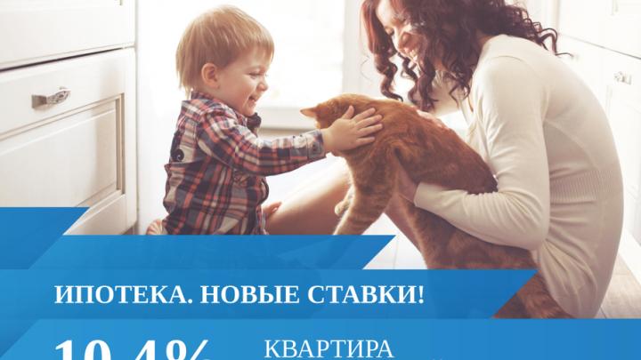 Привлекательные условия по ипотеке позволили «Севергазбанку» нарастить ипотечный портфель