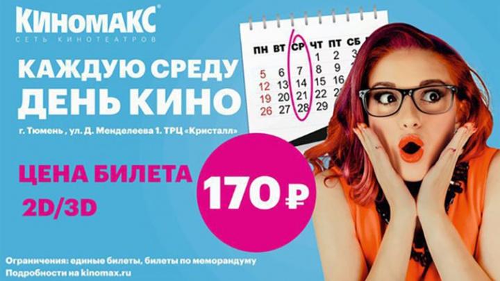 Выгодное кино: завтра фильмы будут стоить 170 рублей
