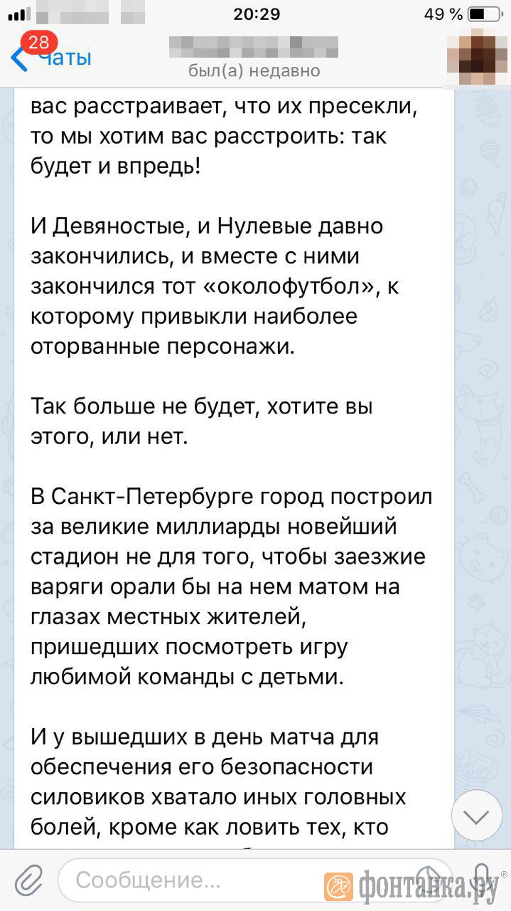 скриншот приложения telegram
