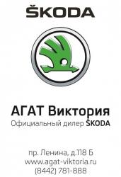 «Агат Виктория» – один из лучших дилерских центров в России в области продаж SKODA
