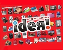 Удобный сервис от интернет-магазина ideя