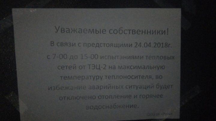 Возможны аварии: тюменские управляющие компании предупреждают жильцов об испытаниях теплосетей