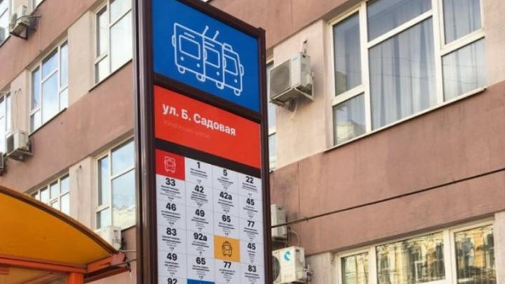 На городских остановках в Ростове появилось около 1000 англоязычных указателей