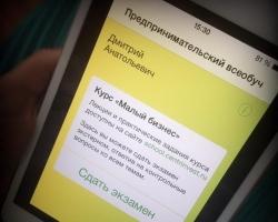Премьер-министр России рекомендует «Предпринимательский всеобуч»