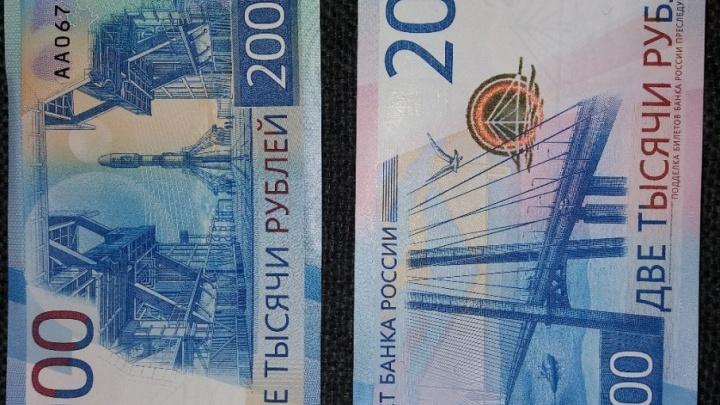 В Самарскую область поступили купюры достоинством 2000 рублей