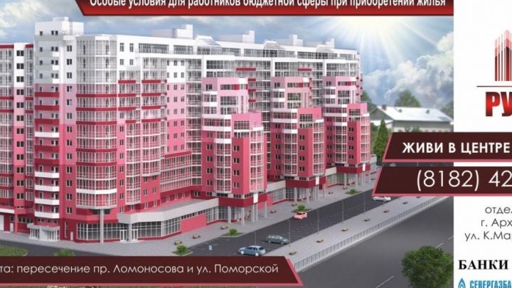 Ипотека под 6% годовых: доступное жилье для бюджетников Поморья стало ближе