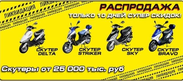 Беспрецедентная акция в «Байк-Пост» на скутеры EUROTEX
