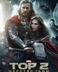 Показ «Тор 2: Царство тьмы» состоится на неделю раньше премьеры