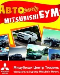 АвтоРarty «MitsubishiБУМ» на Максима Горького