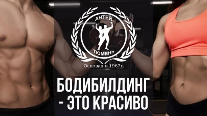 Невиданная щедрость: тюменцы могут выиграть карту на пять лет бесплатного фитнеса