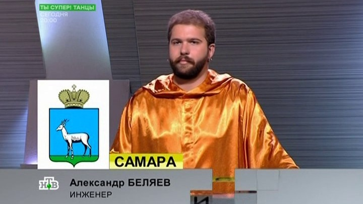 Житель Самары одержал победу в «Своей игре» благодаря вопросу о театре