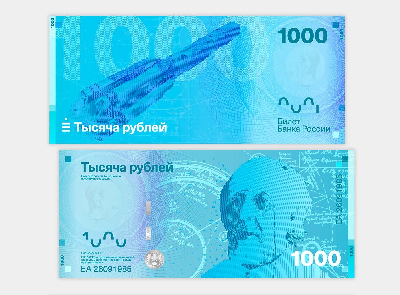 На купюре номиналом 1000 рублей — ученый Константин Циолковский