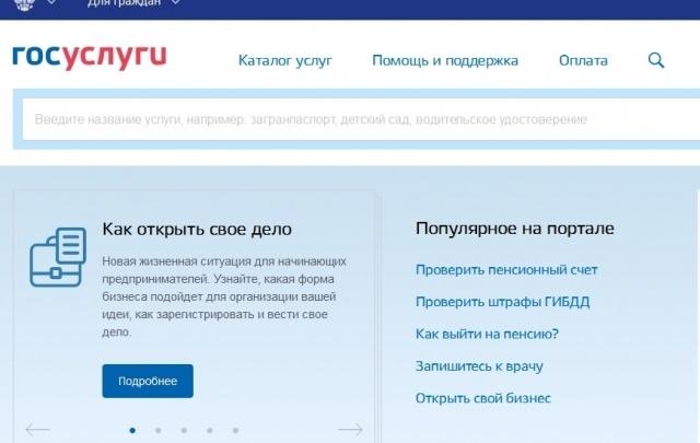 Каждый второй житель Ростовской области зарегистрирован на портале госуслуг
