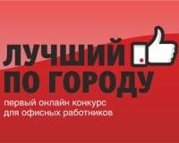 В Уфе объявлены выборы «Лучшего по городу» офиса и бухгалтера