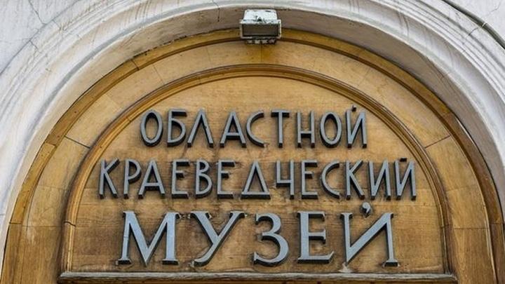 Здания краеведческого музея Волгограда выводят из охранного комплекса проспекта Ленина