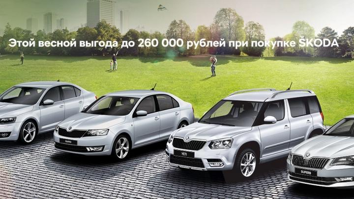 SKODA в «Волга-Раст-Октава»: выгода до 260000 рублей только в апреле