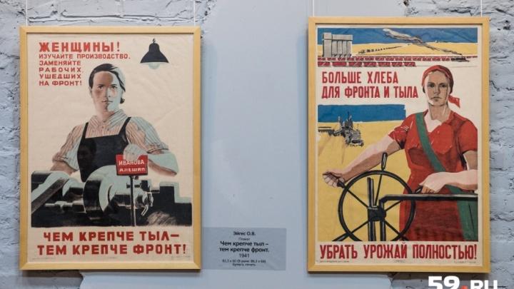 «Родина-мать зовет»: в Пермь привезли советские агитационные плакаты. Отгадайте, что на них написано