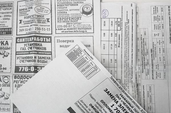 За рекламу на квитанциях за услуги ЖКХ бизнес могут оштрафовать на 500 тысяч рублей