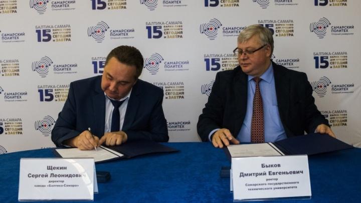 Компания «Балтика» подписала долгосрочный договор с самарским политехом