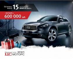 Всего 15 автомобилей Infiniti FX с выгодой до 600 000 рублей
