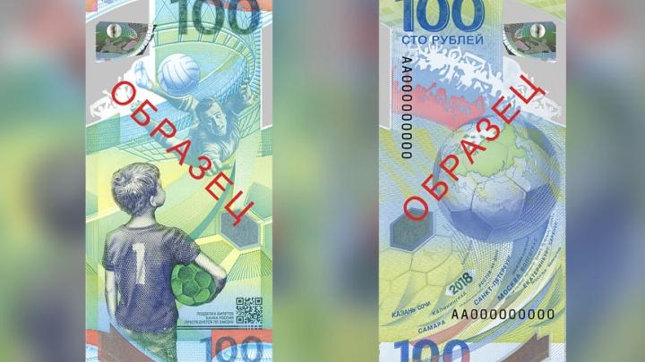Лев Яшин, мяч и детские мечты: Банк России выпустил новую сторублевку к ЧМ по футболу